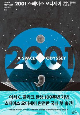 2001 스페이스 오디세이's Poster