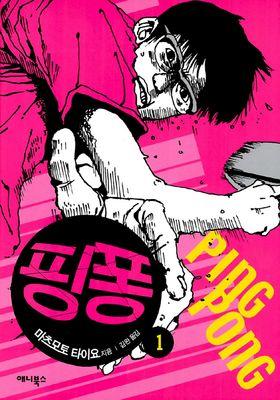 핑퐁의 포스터