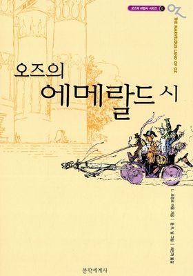 오즈의 에메랄드 시's Poster