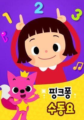 수동요's Poster