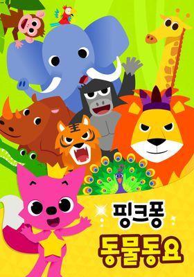 동물동요's Poster
