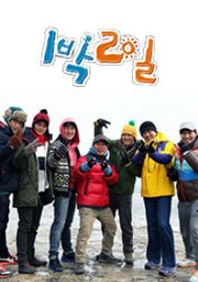 1박 2일 시즌 2의 포스터
