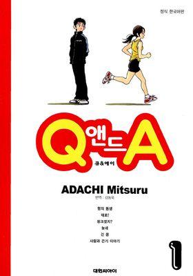 큐 & 에이 Q 앤드 A의 포스터