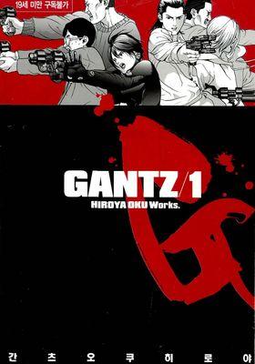 간츠 Gantz's Poster