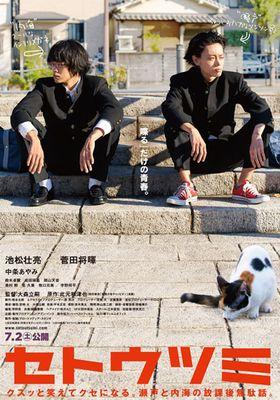 세토우츠미의 포스터