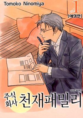 주식회사 천재패밀리 애장판의 포스터