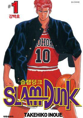 슬램덩크 오리지널 박스판 세트 - 전5권의 포스터