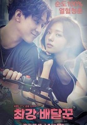 최강 배달꾼's Poster