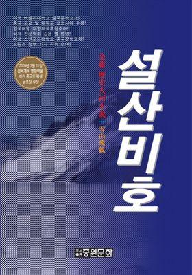 설산비호 (양장 특별 소장판)'s Poster