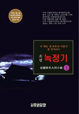 소설 녹정기 세트 - 전12권's Poster