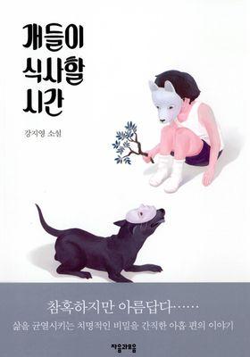 개들이 식사할 시간's Poster