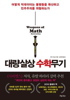 대량살상수학무기's Poster
