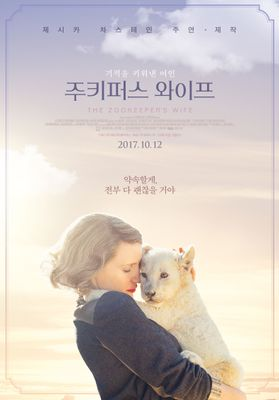 The Zookeeper's Wife's Poster