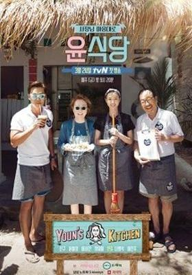 윤식당의 포스터