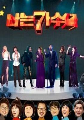 나는 가수다 시즌 1의 포스터