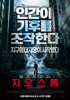 Geostorm's Poster