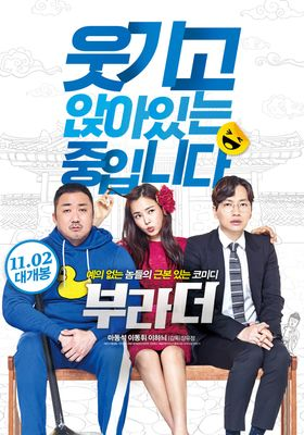 부라더's Poster