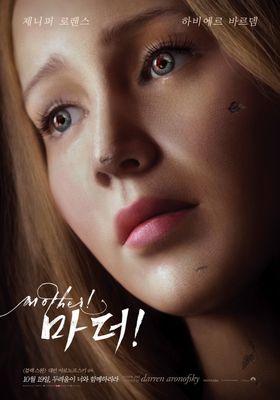 마더!의 포스터