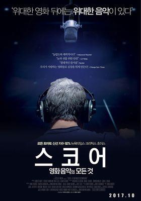 스코어: 영화음악의 모든 것의 포스터