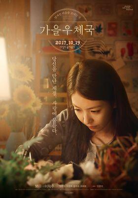 Autumn Sonata's Poster