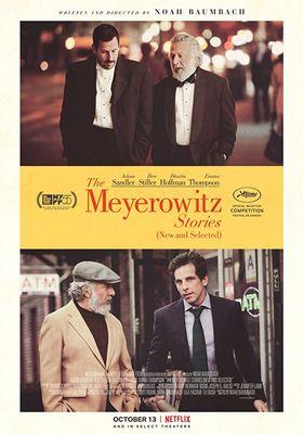 마이어로위츠 이야기 (제대로 고른 신작)의 포스터