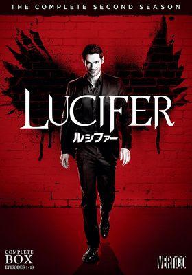『LUCIFER/ルシファー <セカンド・シーズン>』のポスター