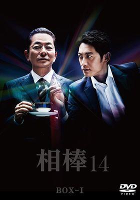 『相棒 season 14』のポスター