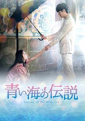 『青い海の伝説』のポスター