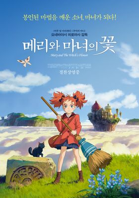 Mary and the Witch's Flower's Poster