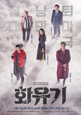 A Korean Odyssey's Poster