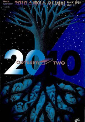 2010 스페이스 오디세이's Poster