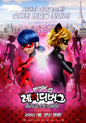 Miraculous seasons 2's Poster
