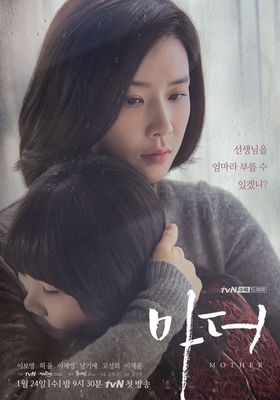 마더's Poster
