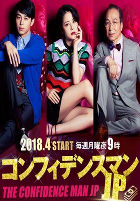 コンフィデンスマンJP's Poster