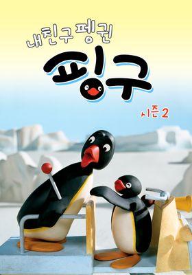 내 친구 펭귄 핑구 시즌 2의 포스터