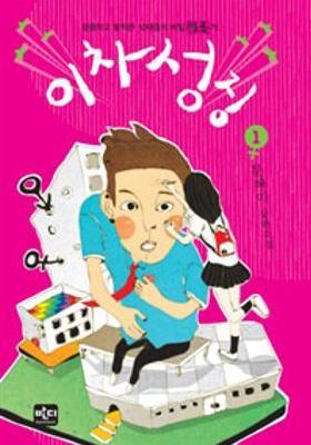 이차 성징's Poster