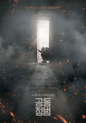 The Remnants's Poster