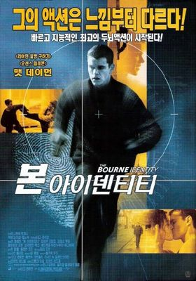 The Bourne Identity's Poster