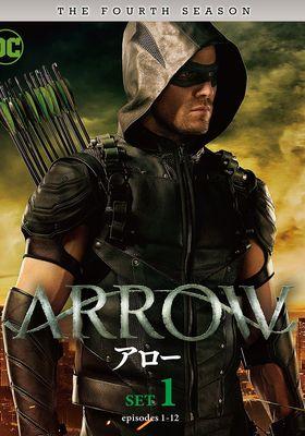 『ARROW/アロー <フォース・シーズン>』のポスター