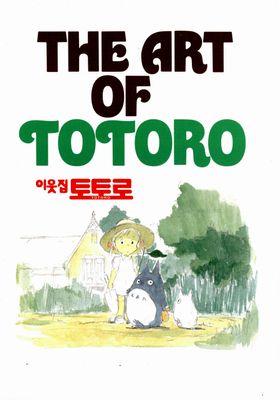 이웃집 토토로의 포스터