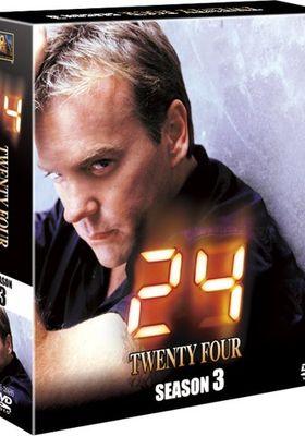 『24-TWENTY FOUR- シーズン3』のポスター