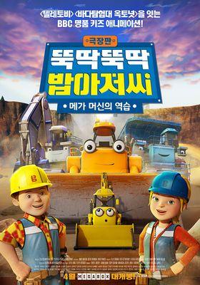 Bob the Builder : Mega Machines The Movie's Poster