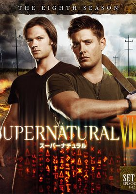『SUPERNATURAL シーズン 8』のポスター