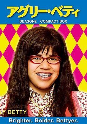 『アグリー・ベティ シーズン2』のポスター