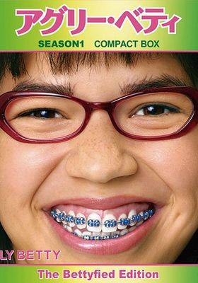 『アグリー・ベティ シーズン1』のポスター