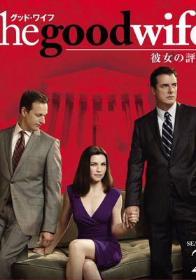 『グッド・ワイフ 彼女の評決 シーズン2』のポスター