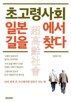 초고령사회 일본에서 길을 찾다's Poster