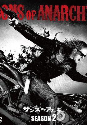 『サンズ・オブ・アナーキー シーズン2』のポスター