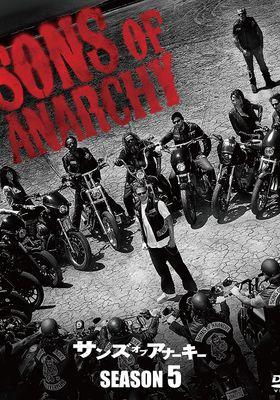 『サンズ・オブ・アナーキー シーズン5』のポスター