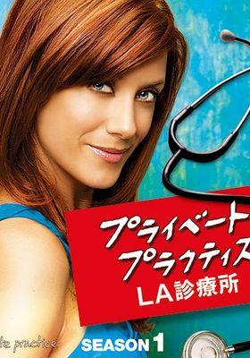 『プライベート・プラクティス:LA診療所 シーズン1』のポスター